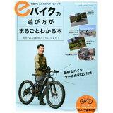 eバイクの遊び方がまるごとわかる本 (ヤエスメディアムック Cycle Sports特別編集)