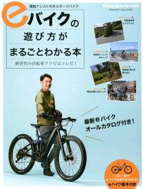 eバイクの遊び方がまるごとわかる本 新世代の自転車アソビはコレだ! (ヤエスメディアムック Cycle Sports特別編集)