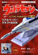 ウルトラセブンULTRA HAWK001 UH-001