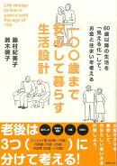 【バーゲン本】一〇〇歳まで安心して暮らす生活設計