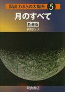 【謝恩価格本】図説 われらの太陽系5月のすべて(新装版)