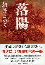 落陽 (祥伝社文庫) [ 朝井まかて ]