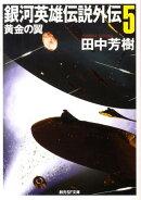 銀河英雄伝説外伝(5)