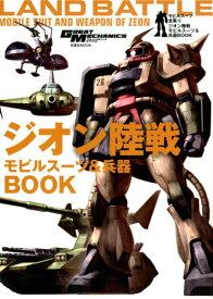 モビルスーツ全集13 ジオン陸戦モビルスーツBOOK(仮) (双葉社MOOK)