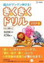 きくきくドリルSTEP(2) おもに5才から (シグマベスト) [ 村上裕成 ]