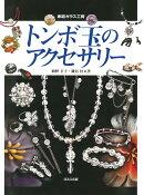 【謝恩価格本】トンボ玉のアクセサリー