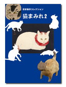【謝恩価格本】招き猫亭コレクション猫まみれ2