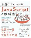 本当によくわかるJavaScriptの教科書 はじめての人も、挫折した人も、基礎力が必ず身に付く [ ENTACL GRAPHICXXX ]