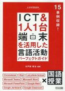 小学校国語科ICT&1人1台端末を活用した言語活動パーフェクトガイド