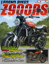 LEGEND BIKES KAWASAKI Z900RS ビッグネイキッドの新ベンチマーク (Motor Magazine Mook)
