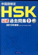 中国語検定HSK公式過去問集6級(2013年度版)