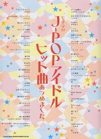 J-POPアイドルヒット曲あつめました。 (ピアノ・ソロ)