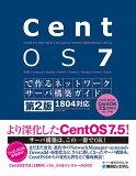 CentOS7で作るネットワークサーバ構築ガイド1804対応第2版 (Network server construction gu)