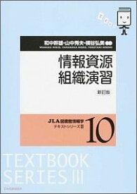 情報資源組織演習新訂版 (JLA図書館情報学テキストシリーズ) [ 和中幹雄 ]