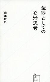 武器としての交渉思考 (星海社新書) [ 瀧本 哲史 ]