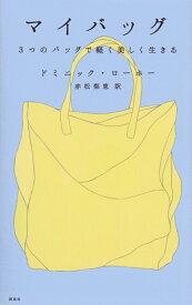 マイバッグ 3つのバッグで軽く美しく生きる [ ドミニック・ローホー ]