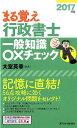 まる覚え行政書士一般知識◯×チェック(2017年版) (QP books) [ 大室英幸 ]