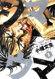 シマウマ(1) (Young king comics) [ 小幡文生 ]
