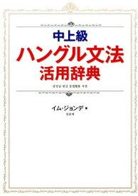 中上級ハングル文法活用辞典 [ 林鍾大 ]