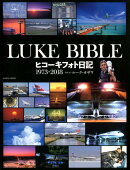 LUKE BIBLEヒコーキフォト日記1973-2018