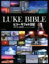 LUKE BIBLEヒコーキフォト日記1973-2018 (IKAROS MOOK) [ ルーク・オザワ ]