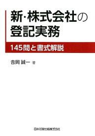 新・株式会社の登記実務 145問と書式解説 [ 〓岡誠一 ]