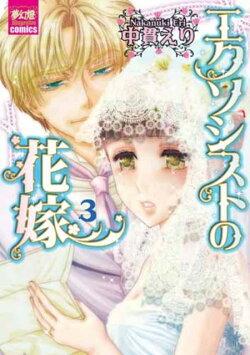 エクソシストの花嫁(3)