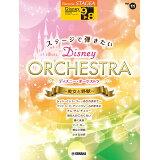 ステージで弾きたいディズニー・オーケストラ~美女と野獣~ (STAGEA ディズニー・シリーズ グレード9~8級)