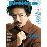 J Movie Magazine(Vol.55) 森田剛舞台「FORTUNE」 (パーフェクト・メモワール)