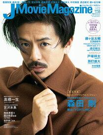 J Movie Magazine(Vol.55) (パーフェクト・メモワール)