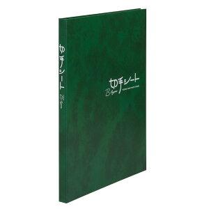 テージー 切手シート Bタイプ B5 台紙16枚 緑 KB-31N-03 切手シート (文具(Stationary))