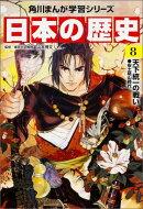 日本の歴史(8)