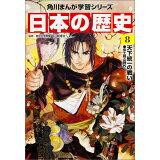 日本の歴史(8) 天下統一の戦い (角川まんが学習シリーズ)