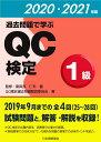過去問題で学ぶQC検定1級 2020・2021年版 [ 仁科 健 ]