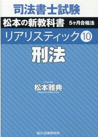 司法書士試験リアリスティック(10) 刑法 [ 松本雅典 ]