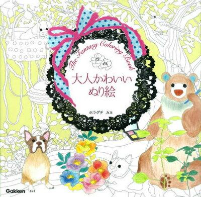 大人かわいいぬり絵 The Fantasy Coloring Book [ ホラグチカヨ ]