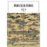 教養の日本美術史