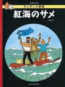 紅海のサメペーパーバック版