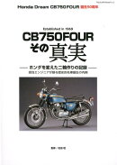 Honda Dream CB750FOUR誕生50周年 CB750 FOURその真実