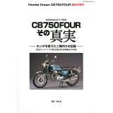 Honda Dream CB750FOUR誕生50周年CB750FOURその「そ (ヤエスメディアムック)