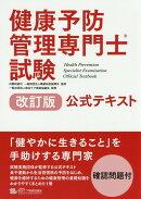 健康予防管理専門士試験公式テキスト改訂版