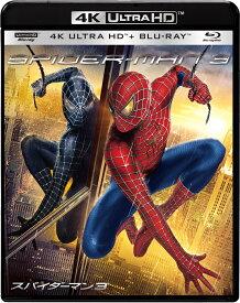 スパイダーマン3(4K ULTRA HD+ブルーレイ)【4K ULTRA HD】 [ トビー・マグワイア ]