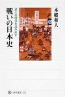 戦いの日本史