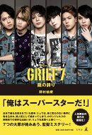 GRIEF7 龍の誇り
