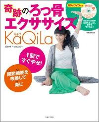 奇跡のエクササイズ「KaQiLa」1回でスグやせ (別冊週刊女性)