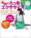 奇跡のエクササイズ「KaQiLa」1回でスグやせ (別冊週刊女性) [ 己抄呼 ]