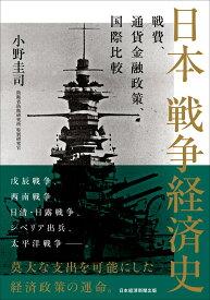 日本 戦争経済史 戦費、通貨金融政策、国際比較 [ 小野 圭司 ]