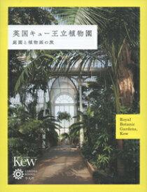 英国キュー王立植物園 庭園と植物画の旅 (コロナ・ブックス) [ コロナ・ブックス編集部 ]