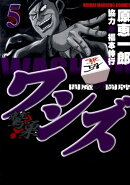 ワシズー閻魔の闘牌ー(5)