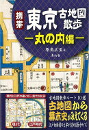 【バーゲン本】携帯東京古地図散歩 丸の内編